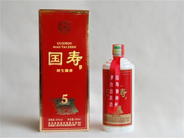 国寿酒(5)