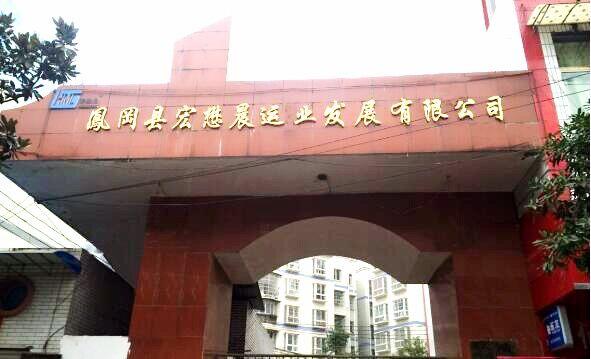 贵州leyu乐鱼集团凤冈县leyu乐鱼运业发展有限公司