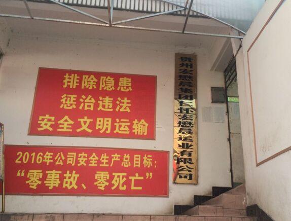 贵州leyu乐鱼集团仁怀leyu乐鱼运业有限公司