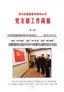 <b>党支部前往苟坝会议会址参观学习</b>