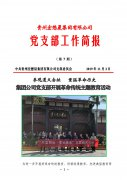 <b>leyu乐鱼集团公司党支部开展革命传统主题教育活动</b>