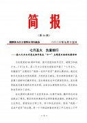 "<b>湄潭茶人巴士公司党支部开展庆""七一""主题党日活动</b>"