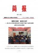 <b>湄潭公司党支部传达学习中国共产党第十九届五中全会精神</b>