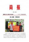 <b>湄潭茶人巴士公司开展教师节爱心捐赠活动</b>