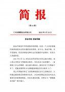 """<b>仁怀leyu乐鱼公司出租车驾驶员钟正飞受到乘客称赞——""""酒都最美司机""""</b>"""