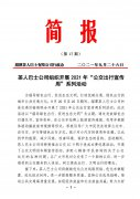 <b>湄潭公司开展公交出行宣传周系列活动</b>